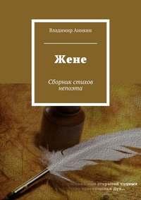 Купить книгу Жене. Сборник стихов непоэта, автора Владимира Аникина