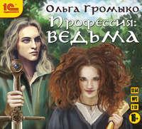 Купить книгу Профессия: ведьма, автора Ольги Громыко