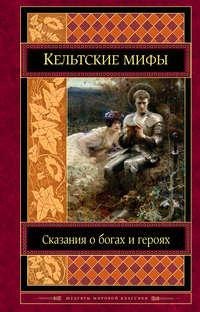 Купить книгу Кельтские мифы, автора Коллектива авторов