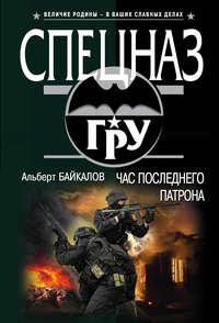 Купить книгу Час последнего патрона, автора Альберта Байкалова