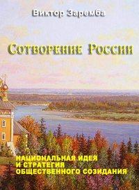 Купить книгу Сотворение России. Национальная идея и стратегия общественного созидания, автора Виктора Зарембы