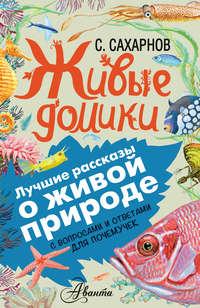 Купить книгу Живые домики. С вопросами и ответами для почемучек, автора Святослава Сахарнова