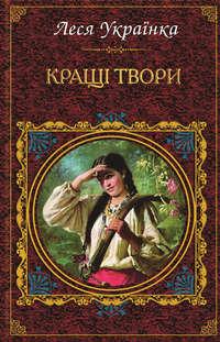 Купить книгу Кращі твори (збірник), автора Леси Украинки
