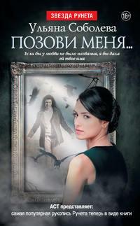 Купить книгу Позови меня…, автора Ульяны Соболевой