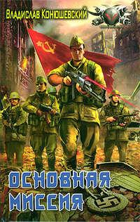 Купить книгу Основная миссия, автора Владислава Конюшевского