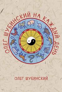 Купить книгу Олег Шубинский на каждый день, автора Олега Шубинского