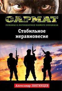 Купить книгу Стабильное неравновесие, автора Александра Звягинцева