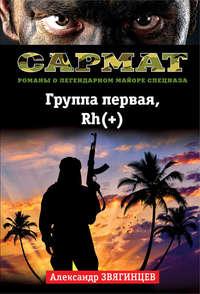 Купить книгу Группа первая, Rh(+), автора Александра Звягинцева