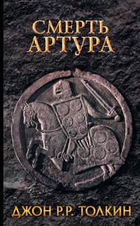 Купить книгу Смерть Артура, автора Джона Толкина
