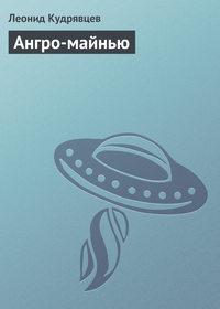 Книга Ангро-майнью - Автор Леонид Кудрявцев