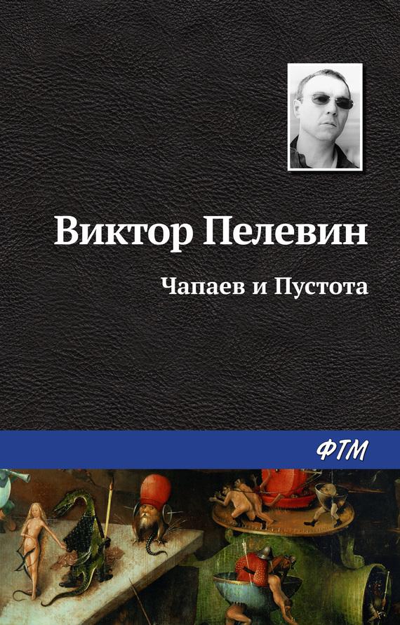 Чапаев и пустота скачать книгу бесплатно txt