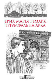 Книга Тріумфальна арка - Автор Эрих Мария Ремарк
