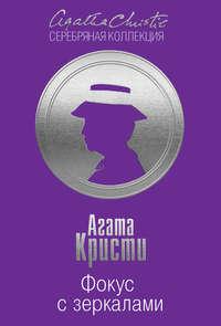 Купить книгу Фокус с зеркалами, автора Агаты Кристи