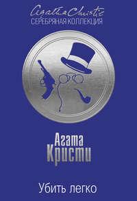 Купить книгу Убить легко, автора Агаты Кристи