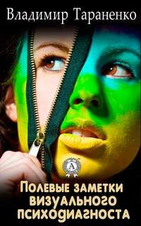 Купить книгу Полевые заметки визуального психодиагноста, автора Владимира Тараненко