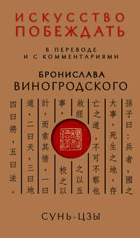 Купить книгу Искусство побеждать. В переводе и с комментариями Бронислава Виногродского, автора Суни-цзов