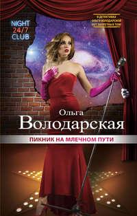 Книга Пикник на Млечном пути - Автор Ольга Володарская