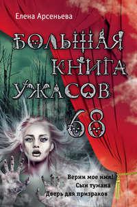 Купить книгу Большая книга ужасов – 68 (сборник), автора Елены Арсеньевой