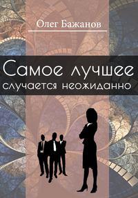 Купить книгу Самое лучшее случается неожиданно, автора Олега Бажанова