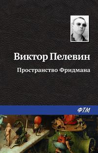 Книга Пространство Фридмана - Автор Виктор Пелевин