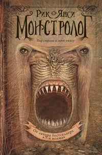 Купить книгу Монстролог, автора Рика Янси