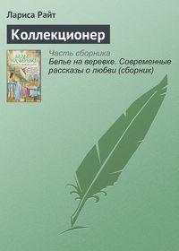Купить книгу Коллекционер, автора Ларисы Райт