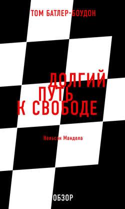 Обложка книги Профессиональное пособие для достижения успеха. Том Хопкинс (обзор)