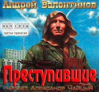 Купить книгу Преступившие, автора Андрея Валентинова