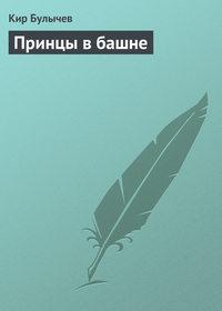 Купить книгу Принцы в башне, автора Кира Булычева