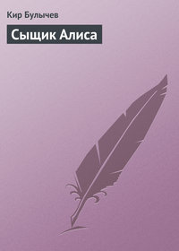 Купить книгу Сыщик Алиса, автора Кира Булычева