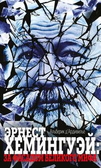 Купить книгу Эрнест Хемингуэй: за фасадом великого мифа, автора