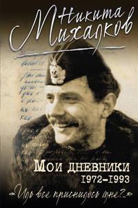 Купить книгу Мои дневники, автора Никиты Михалкова