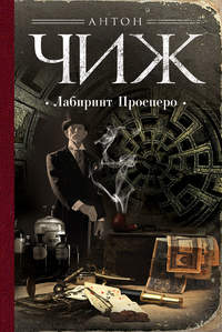 Купить книгу Лабиринт Просперо, автора Антона Чижа