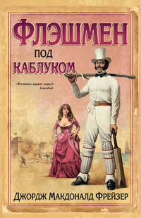 Купить книгу Флэшмен под каблуком, автора Джорджа Макдоналда Фрейзера