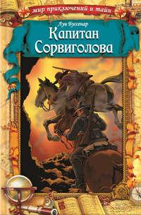 Купить книгу Капитан Сорвиголова, автора Луи Буссенара