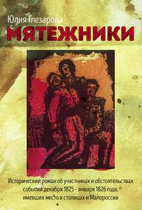 Купить книгу Мятежники, автора Юлии Глезаровой