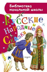 Купить книгу Русские народные сказки, автора Народного творчества