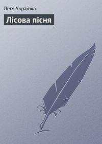Купить книгу Лісова пісня, автора Леси Украинки