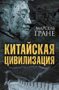 Купить книгу Китайская цивилизация, автора Марселя Гране