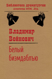 Купить книгу Белый би-эм-даблъю, автора Владимира Войновича