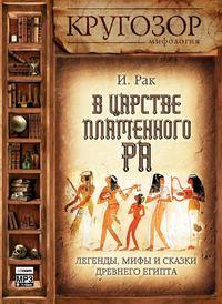Купить книгу В царстве пламенного Ра. Легенды, мифы и сказки древнего Египта, автора Ивана Рака