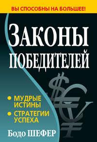 Книга Законы победителей - Автор Бодо Шефер