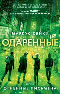 Купить книгу Огненные письмена, автора Маркуса Сэйки