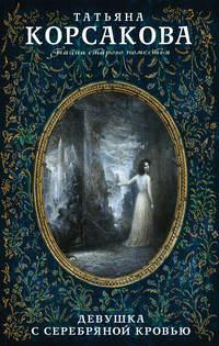 Книга Девушка с серебряной кровью - Автор Татьяна Корсакова