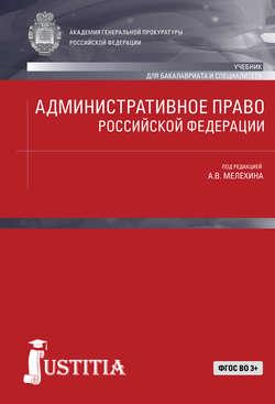 Книга учебник административное право 2016