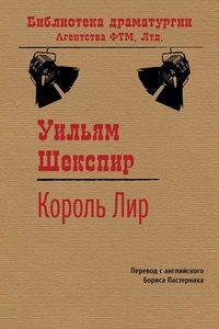 Купить книгу Король Лир, автора Уильяма Шекспира