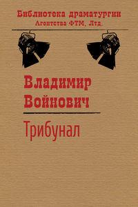 Купить книгу Трибунал, автора Владимира Войновича