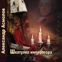 Купить книгу Шкатулка императора, автора Александра Асмолова
