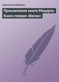 Приключения енота Моцарта. Книга первая «Весна»