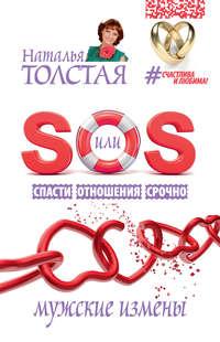 Купить книгу SOS, или Спасти Отношения Срочно. Мужские измены, автора Натальи Толстой